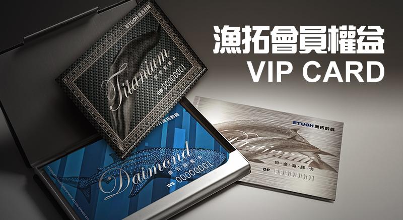 VIP CARD 800x436